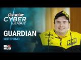 Интервью с Na`Vi.GuardiaN @Adrenaline Cyber League