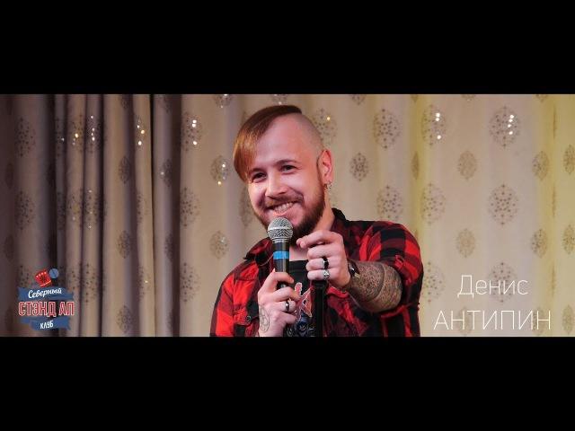 Северный Stand-Up Club - Денис Антипин