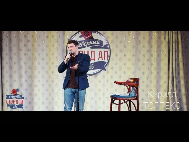 Северный Stand-Up Club - Кирилл Толпеко
