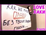 6 СПОСОБОВ КАК ИЗВИНИТЬСЯ ПЕРЕД ДЕВУШКОЙ И ВЕРНУТЬ ЕЁ! Love Хаки (6ч.) - Лайфхаки для влюбленных!