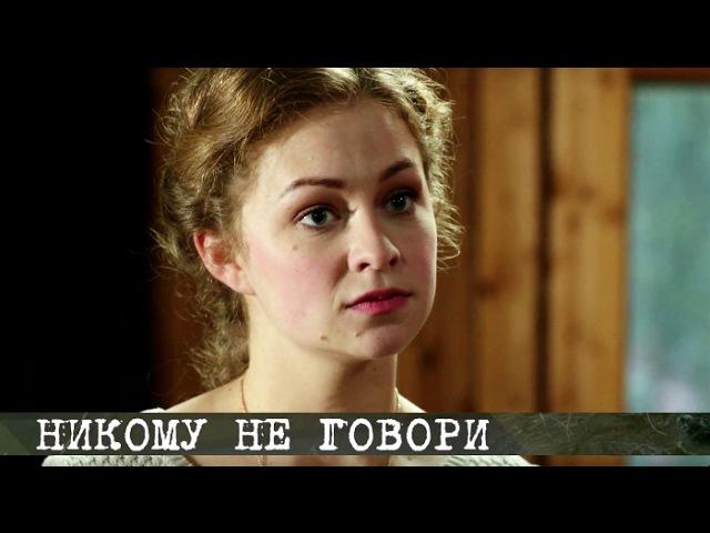 Никому не говори. 1 часть. Новая мелодрама, криминал (2017) @ Русские сериалы