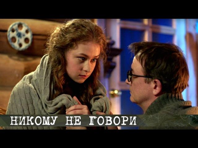 Никому не говори. 2 часть. Новая мелодрама, криминал (2017) @ Русские сериалы