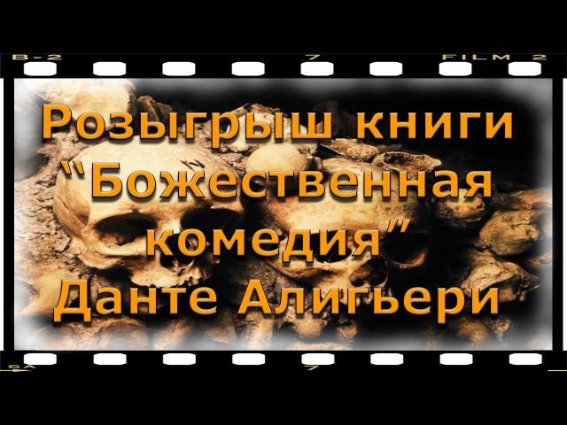 Божественная комедия - Данте Алигьери | ИНТЕРЕСНЫЕ ФАКТЫ О КНИГЕ И ПИСАТЕЛЕ