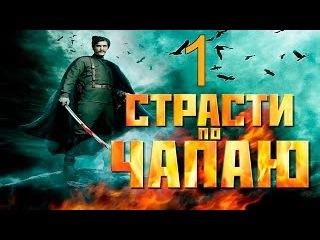 Страсти по Чапаю 1 серия full HD 1080p сериал 2012