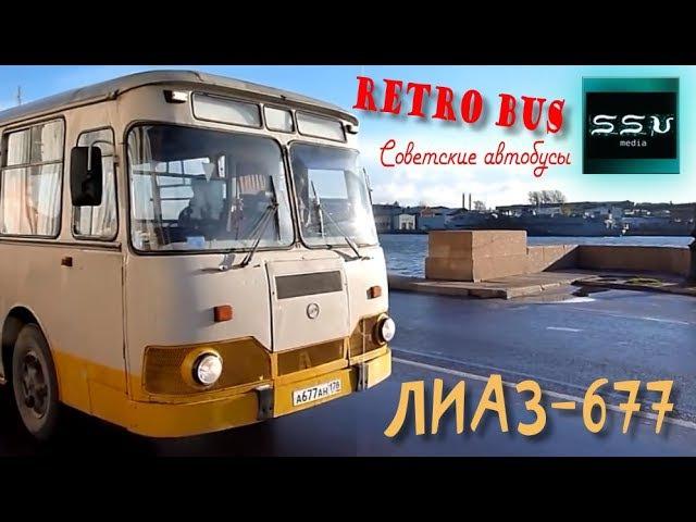 Как отремонтировать ЛИАЗ 677