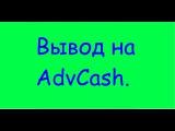 Вывод 390$  и пополнение 300$ AdvCash