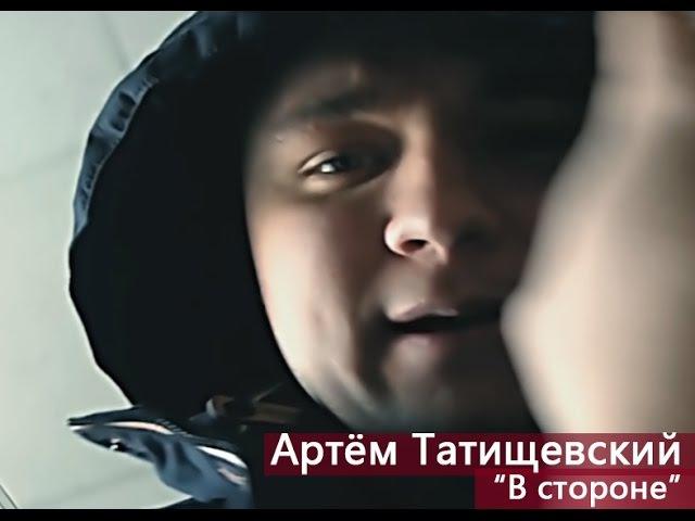 Артём Татищевский - В стороне [Papira PRO]