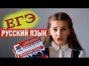ЕГЭ по русскому языку   Рекомендации, план подготовки
