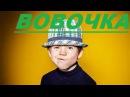 Семейная отличная комедия/Вовка хулиган