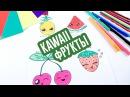 KAWAII РИСУНКИ   Как нарисовать КАВАЙНЫЕ ФРУКТЫ   DIY Kawaii