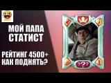 МОЙ ПАПА СТАТИСТ PALADINS Рейтинг 4500+ как поднять