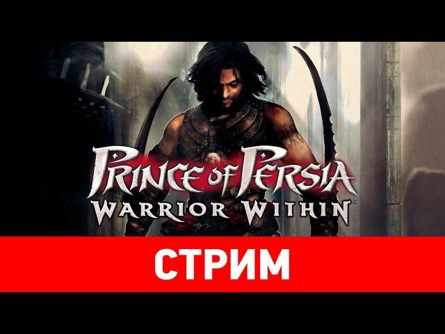 AVE-Стрим — Prince of Persia: Warrior Within, часть 3
