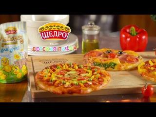 Веселая пицца для детей || Детское меню от