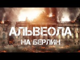 Альвеола - На Берлин (2017) (Hard`n`Heavy)