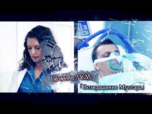 ●「Возвращение Мухтара」 Максим ღ Василиса || Осколки
