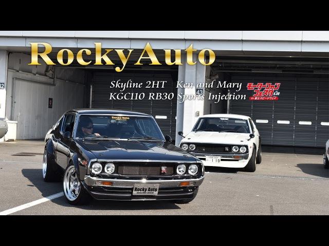 ロッキーオート スカイライン 2HT KGC110 ケンメリ RB30 スペシャルモディファイカ12