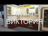 Кухня Витра ВИКТОРИЯ - 2016
