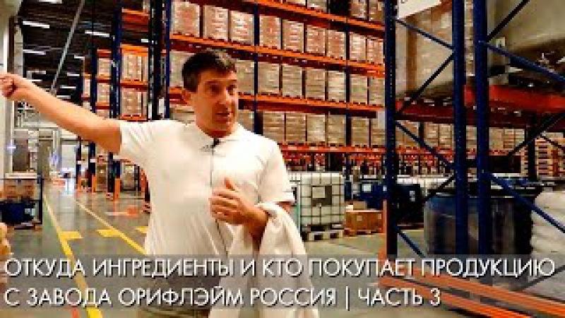 Откуда ингредиенты и кто покупает продукцию с завода Орифлэйм Россия | часть 3