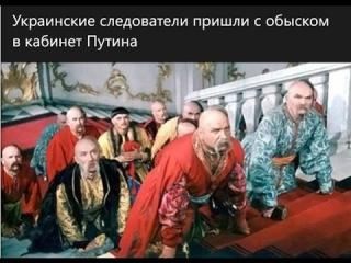 Обыск у Путина. Green Tea (Зелёный Чай)