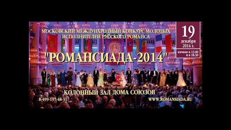 Финал конкурса Романсиада 2014