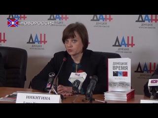 Презентация книги «Донецкое время. Время выбрало нас.»