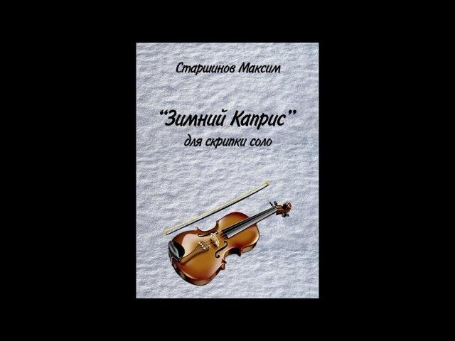 Старшинов Максим - Зимний Каприс для скрипки соло(Исп.Ермасова Софья)