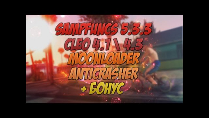 SAMPFUNCS 5.3.3 | CLEO 4.3 \ 4.1 | MOONLOADER | ANTICRASHER ДЛЯ SAMP 0.3.7