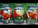 Обалденно ВКУСНОЕ Овощное АССОРТИ на зиму