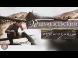Эд Шульжевский - Странная жизнь (Альбом 2008)