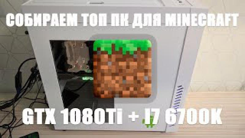 СОБИРАЕМ ТОП ПК ДЛЯ MINECRAFT GTX 1080Ti I7 6700K