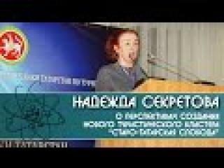 Старо-Татарская слобода. Председатель гильдии экскурсоводов Надежда Секретова