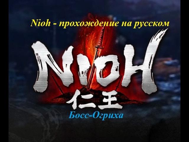 Nioh прохождение на русском, босс-Огриха