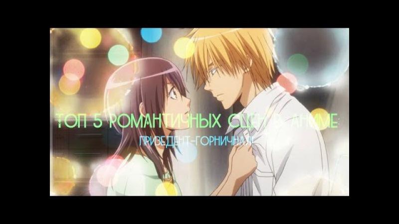 |Топ 5 романтичных сцен в аниме: Президент-Горничная!|