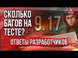 ОТВЕТЫ РАЗРАБОТЧИКОВ ★ СКОЛЬКО БАГОВ НА ТЕСТЕ? #worldoftanks #wot #танки — [http://wot-vod.ru]