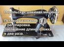 Подольская швейная машина Петлеобразование и регулировка Увеличение длины стежка Видео № 259