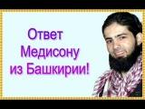Ответ Медисону от мусульманина из Башкирии!
