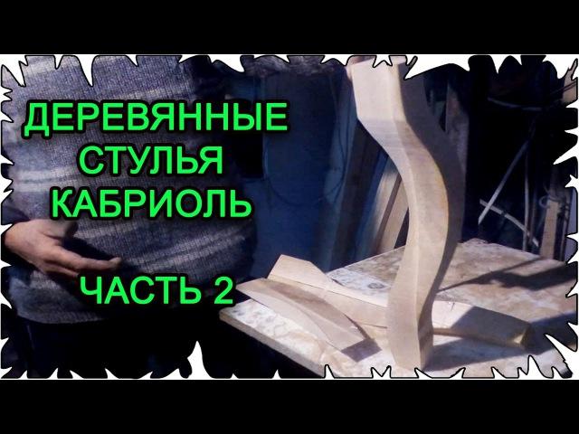 Деревянные стулья кабриоль . Часть 2 . Wooden Cabriole Chairs
