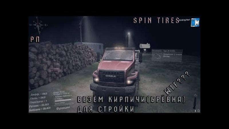 [PП]SpinTires|Везём брёвна(кирпичи) для стройки на Урале