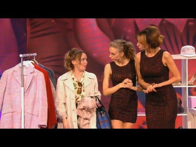 COMEDY WOMAN Камеди вуман Простая русская баба в модном бутике