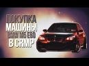 GTA Криминальная Россия по сети 20 - МЕЧТА СБЫЛАСЬ, ПОКУПКА BMW M5 E60 ! AMAZING-RP