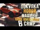 GTA Криминальная Россия по сети 19 - ПОКУПКА range rover evoque ! AMAZING-RP