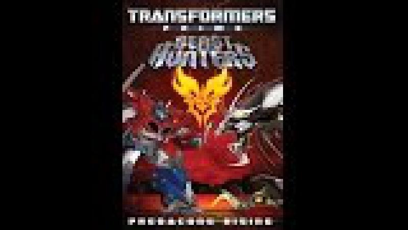 Transformers Prime Трансформеры Прайм Охотники на чудовищ Восстание Предаконов