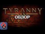 Обзор Tyranny [OG Review]