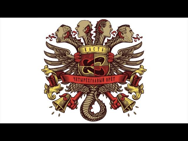 Каста Ледяная карусель official audio альбом Четырёхглавый орёт