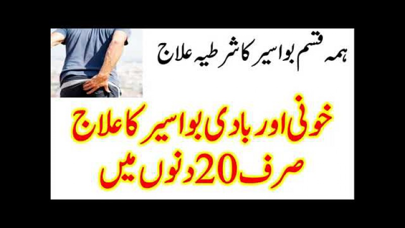 Homemade Treatment Of Any Type Pile | Hemorrhoids Treatment | Piles Treatment At Home | Perfect Cure