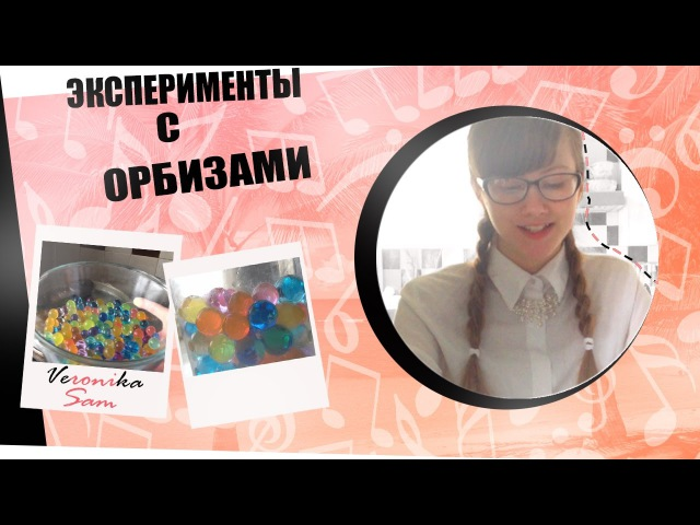 Эксперименты с орбизами|Veronika Sam★