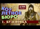 КОТЛЕТНОЕ БЮРО - 1 - Буденовка (ДР Роберта Смита, Banka Soundbar, 23.04.2017)