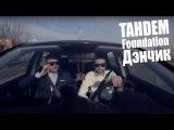 TAHDEM Foundation - Дэнчик