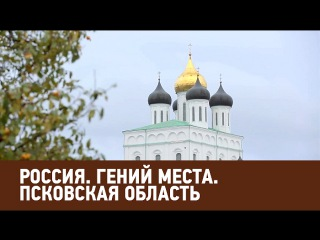 Псковская область. Россия. Гений места 🌏 Моя Планета
