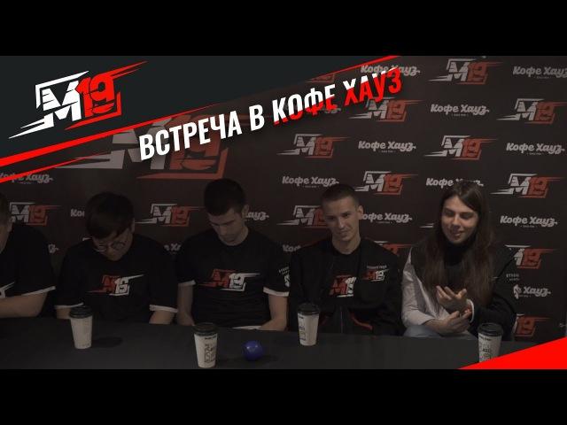 Встреча с игрокам в Кофе Хауз: Как это было / Meeting with M19 Players in Кофе Хауз